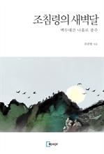 도서 이미지 - 조침령의 새벽달