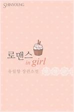 도서 이미지 - 로맨스 in girl (쌍둥이 시리즈2)