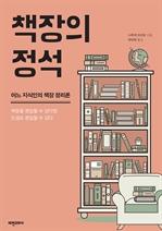 도서 이미지 - 책장의 정석 (체험판)