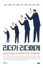 도서 이미지 - 리더가 리더에게