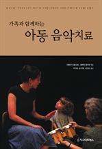 도서 이미지 - 가족과 함께하는 아동 음악치료