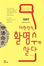 도서 이미지 - 대한민국, 활명수에 살다