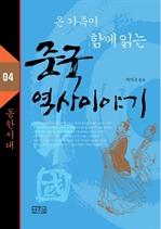 도서 이미지 - 온 가족이 함께 읽는 중국 역사이야기 4 - 동한시대