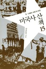 도서 이미지 - 미국사 산책 15 : '9·11테러 시대'의 미국