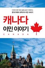 도서 이미지 - 캐나다 이민 이야기
