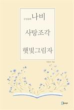 도서 이미지 - 감성동화 - 나비, 사탕조각, 햇빛그림자