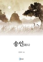 도서 이미지 - 송인 (送人)