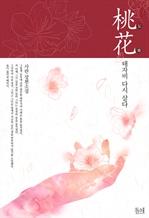 도서 이미지 - 도화(桃花) - 태자비 다시 살다