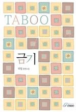 도서 이미지 - [합본] 금기 - Taboo (전2권/완결)
