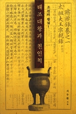 도서 이미지 - 태조대왕과 친인척 : 조선의 왕실 1