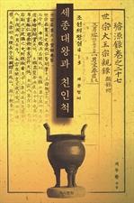 도서 이미지 - 세종대왕과 친인척 세종왕비 : 조선의 왕실 4-3