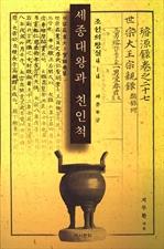 도서 이미지 - 세종대왕과 친인척 세종왕비 : 조선의 왕실 4-4