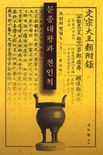 도서 이미지 - 문종대왕과 친인척 : 조선의 왕실 5-1