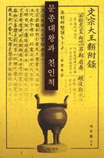 도서 이미지 - 문종대왕과 친인척 : 조선의 왕실 5-2