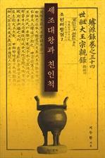 도서 이미지 - 세조대왕과 친인척 : 조선의 왕실 7