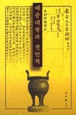 도서 이미지 - 예종대왕과 친인척 : 조선의 왕실 8