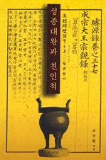 도서 이미지 - 성종대왕과 친인척 성종왕비 : 조선의 왕실 9-2