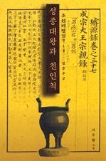 도서 이미지 - 성종대왕과 친인척 성종후궁 : 조선의 왕실 9-3