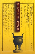 도서 이미지 - 성종대왕과 친인척 성종후궁 : 조선의 왕실 9-4