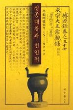 도서 이미지 - 성종대왕과 친인척 성종후궁 : 조선의 왕실 9-5