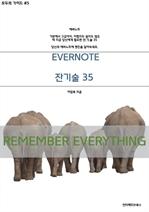 도서 이미지 - [모두의 가이드 5] 에버노트 잔기술 35