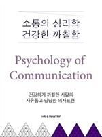 도서 이미지 - 소통의 심리학, 건강한 까칠함