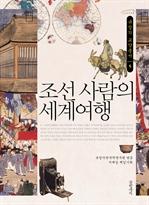 도서 이미지 - 조선 사람의 세계여행 (규장각 교양총서 05)