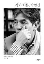 도서 이미지 - 작가 이름, 박범신
