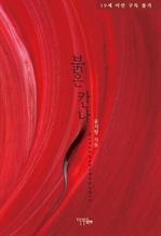 도서 이미지 - 붉은 칸나