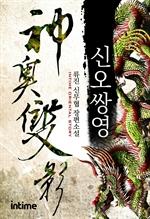 도서 이미지 - [합본] 신오쌍영 (전3권/완결)