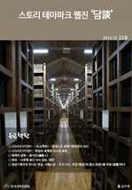 도서 이미지 - 스토리 테마파크 웹진 '담談' 22호