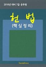 도서 이미지 - 2016년 대비 7급 공무원 헌법 (핵심정리)