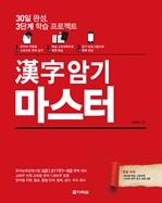 도서 이미지 - 漢字 암기 마스터 - 30일 완성, 3단계 학습 프로젝트