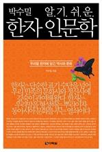 도서 이미지 - 박수밀의 알기 쉬운 한자 인문학