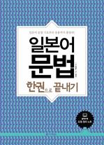 도서 이미지 - 일본어 문법 한권으로 끝내기