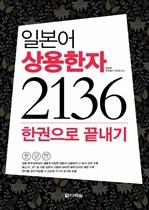 도서 이미지 - 일본어 상용한자 2136 한권으로 끝내기