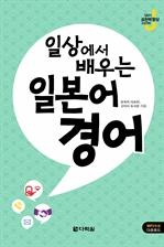 도서 이미지 - 일상에서 배우는 일본어 경어