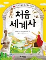 도서 이미지 - 처음 세계사 1 - 인류의 등장과 고대 국가의 성립