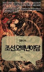 도서 이미지 - 김동인의 조선오백년야담
