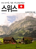 도서 이미지 - 2년 20개국, 정보 가득 유럽여행기 - 스위스