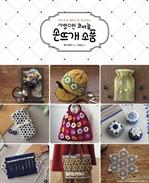 도서 이미지 - 사랑스런 코바늘 손뜨개 소품