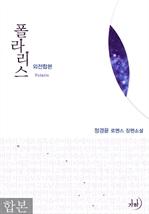 도서 이미지 - [합본] 폴라리스 (외전합본) (전2권/완결)