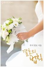 도서 이미지 - 결혼의 법칙