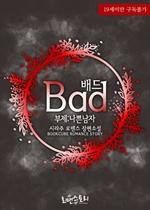 도서 이미지 - 배드 (Bad) (부제:나쁜남자) (19금)