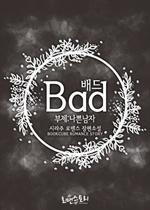 도서 이미지 - 배드 (Bad) (부제:나쁜남자)