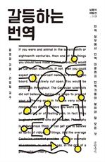 도서 이미지 - 갈등하는 번역
