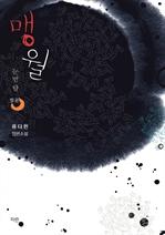 도서 이미지 - [합본] 맹월: 눈먼 달 (전2권/완결)