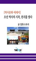 도서 이미지 - [오디오북] 조선 역사의 시작, 천지를 열다