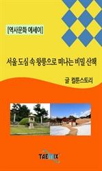 도서 이미지 - [오디오북] 서울 도심 속 왕릉으로 떠나는 비밀 산책