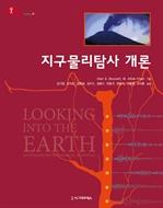 도서 이미지 - 지구물리탐사 개론